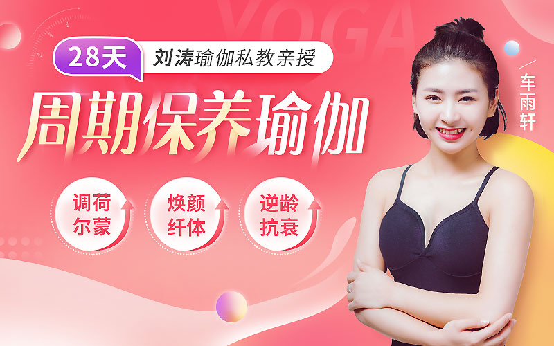 刘涛瑜伽私教亲授:28天周期保养瑜伽,调理女性荷尔蒙 女性时尚 第1张