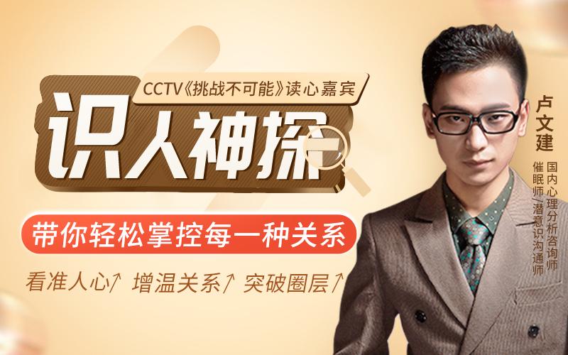 CCTV《挑战不可能》识人神探:带你看准人、看对人,轻松掌控每一种关系 个人提升 第1张