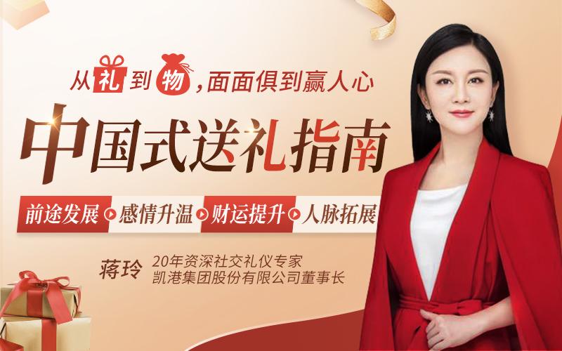 中国式送礼指南,从礼到物,教你面面俱到赢人心 职场技能 第1张