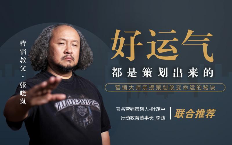 张晓岚说:检验企业成功与否的唯一标准取决于市场 职场技能 第1张