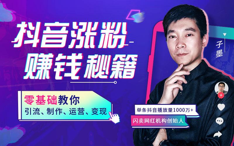 """【可设置30元优惠券】""""玩抖音3个月,在杭州买车买房"""":抓住红利,赚钱真的太太太容易了!"""