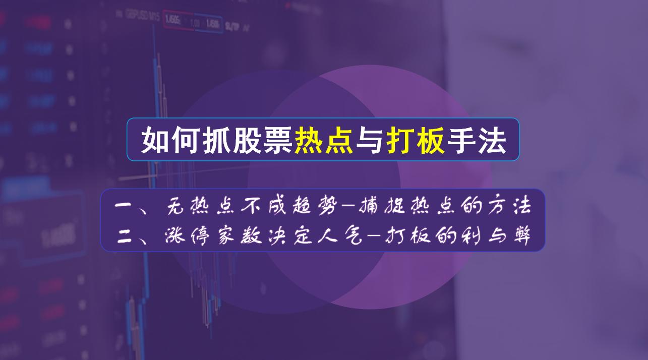 **尚如何抓股票热点与股票打板手法.png