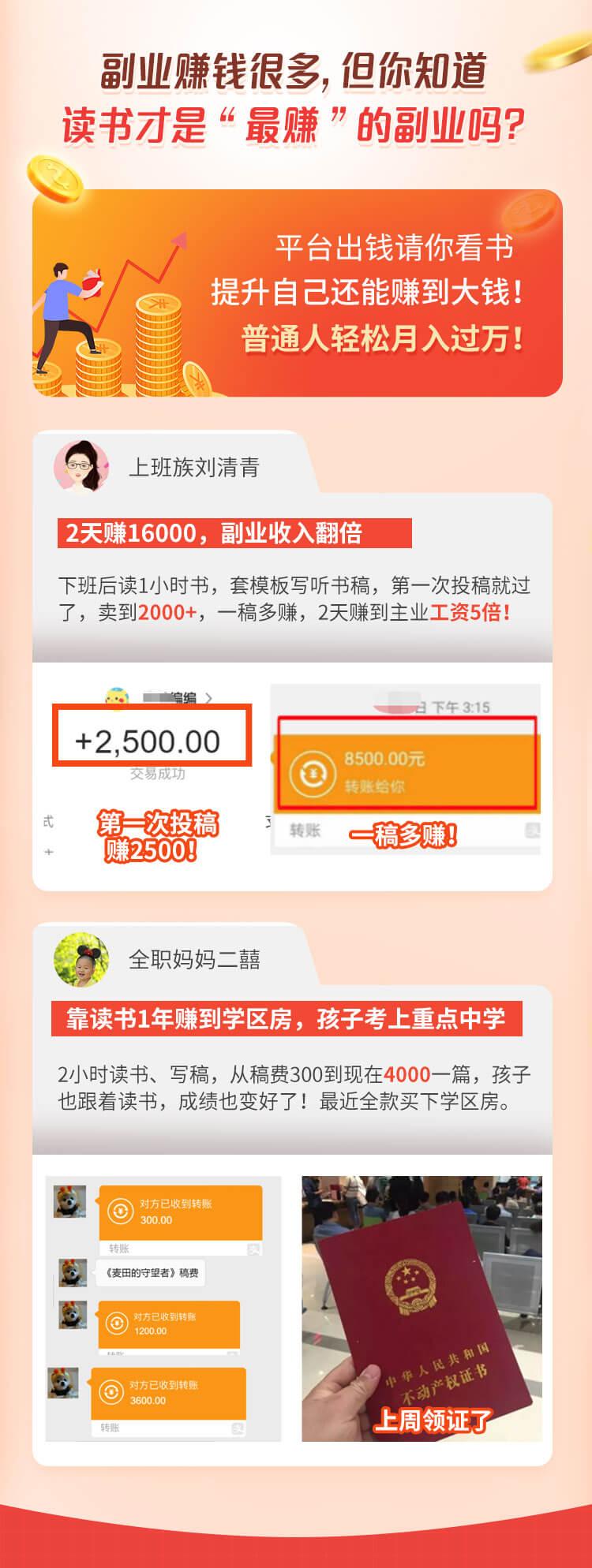 晓晓-读书赚钱详情页2_01.jpg