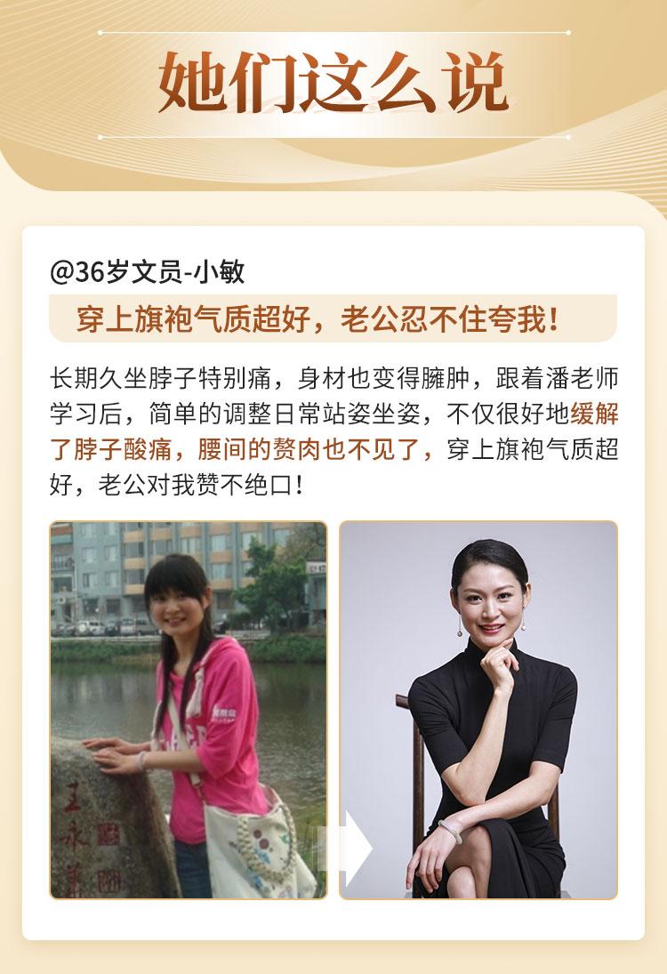 潘晓珊-仪态课-长图V2_10(1).jpg