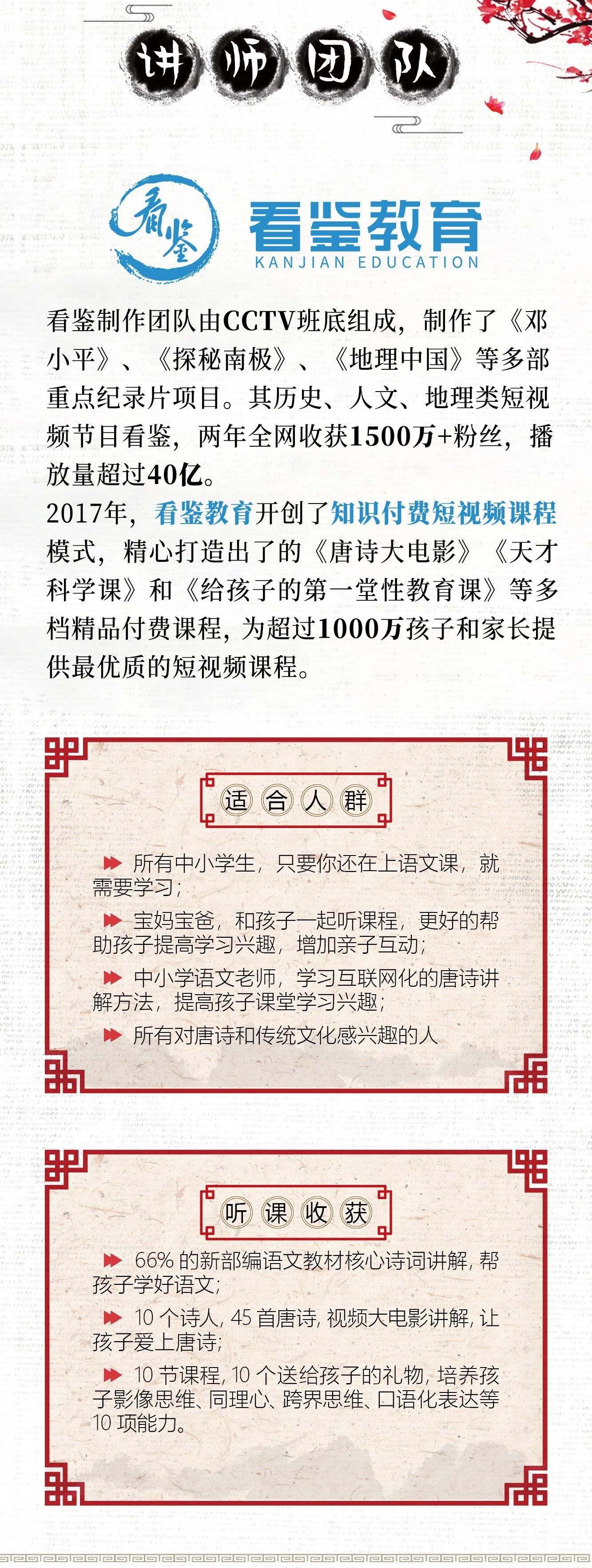 唐诗大电影4.jpg