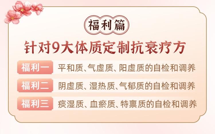 吴弈姗-中医五脏调养方-详情页_10.jpg