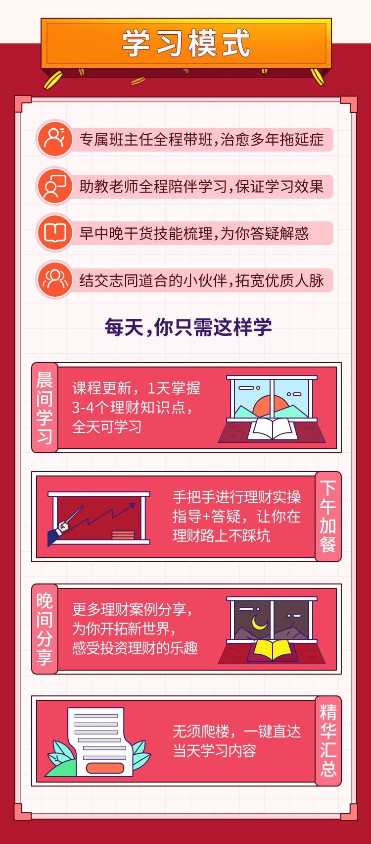 股票理财新_07.png