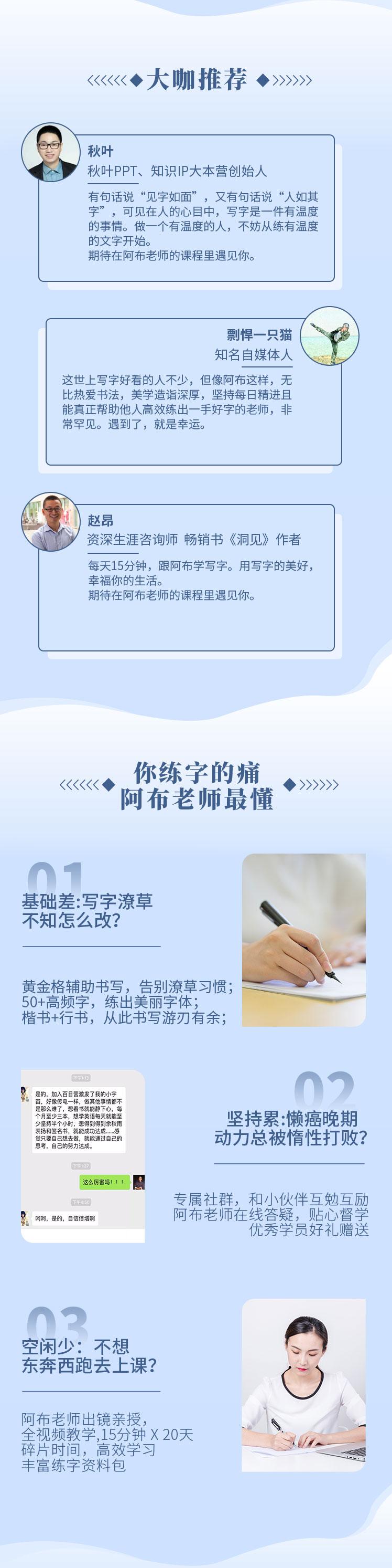 写字课详情页_15.jpg
