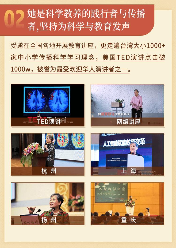 洪兰科学教养-详情页-改2_05.png