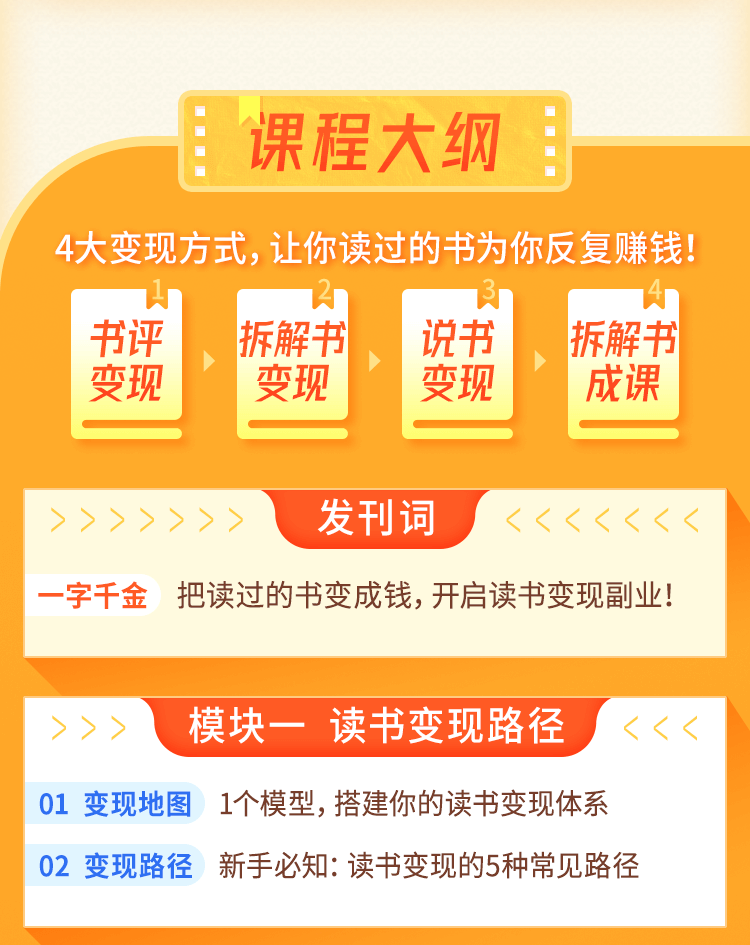 筝小钱-读书变现营-详情页_09.png