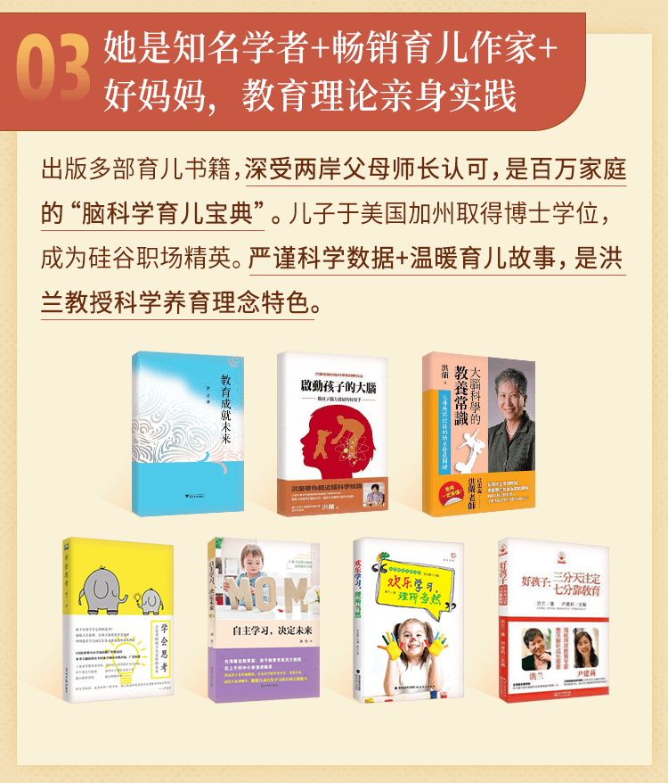 洪兰科学教养-详情页-改1_06.png